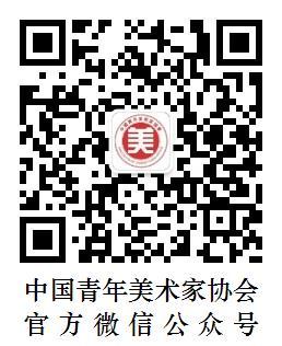 中国青年美术家协会微信公众帐号发布