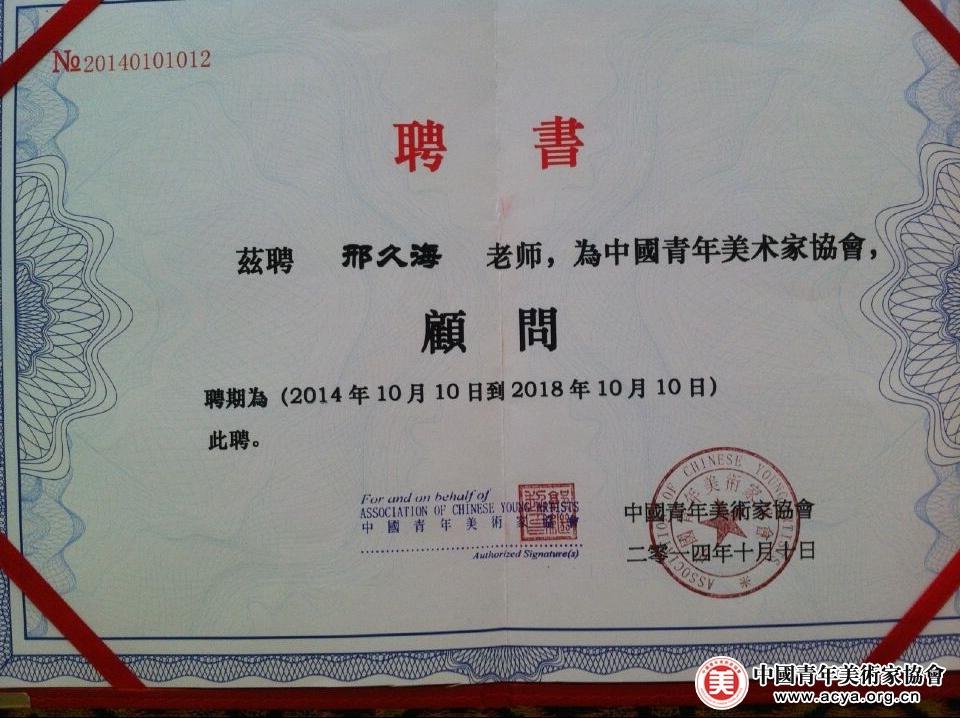 邢久海受聘为中国青年美术家协会顾问