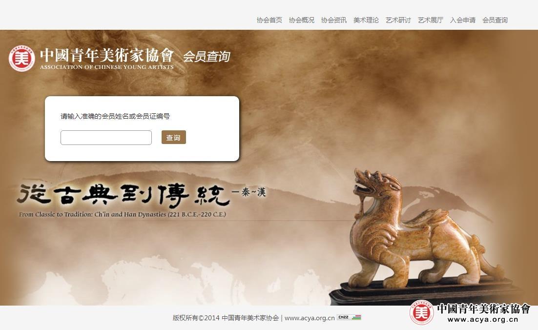 中国青年美术家协会会员名单