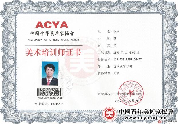 关于《美术培训师》资格认证的通知